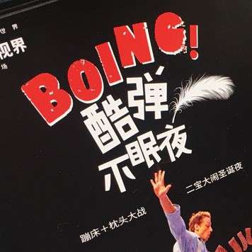 Boing! In China Flyers